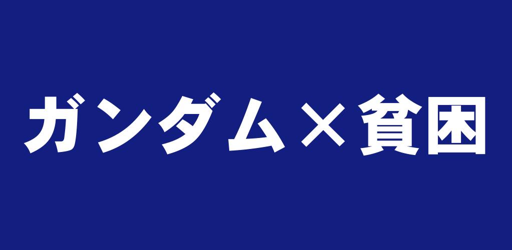 f:id:suyamatakuji:20161217174850p:plain