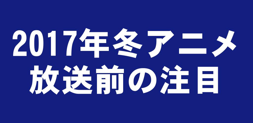 f:id:suyamatakuji:20161226112651p:plain