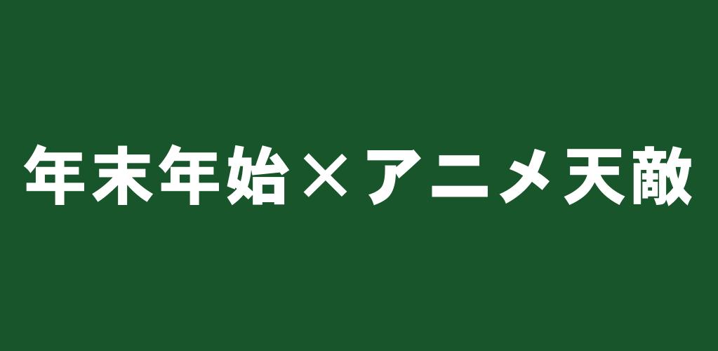 f:id:suyamatakuji:20161229144328p:plain