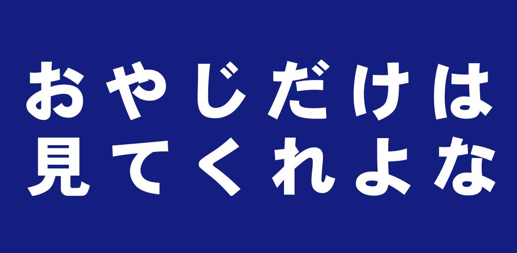 f:id:suyamatakuji:20170126115623p:plain