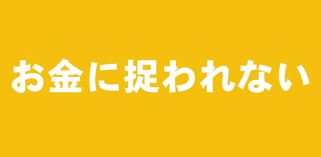 f:id:suyamatakuji:20170127140447p:plain