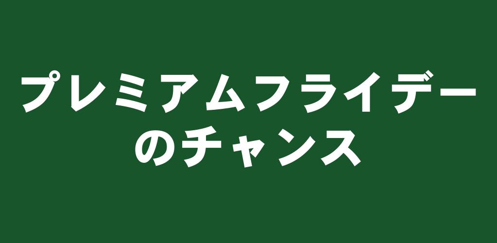f:id:suyamatakuji:20170131143527p:plain
