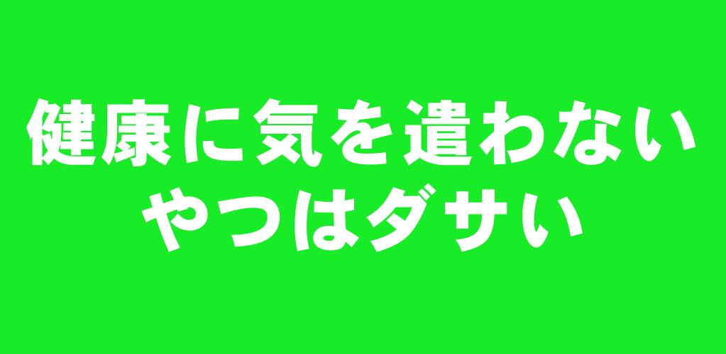 f:id:suyamatakuji:20170204115614p:plain