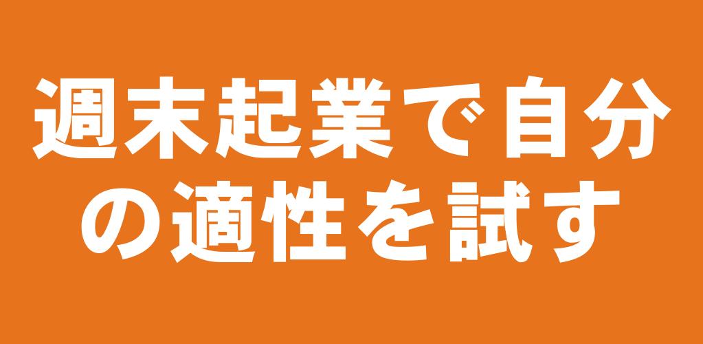 f:id:suyamatakuji:20170309103923p:plain