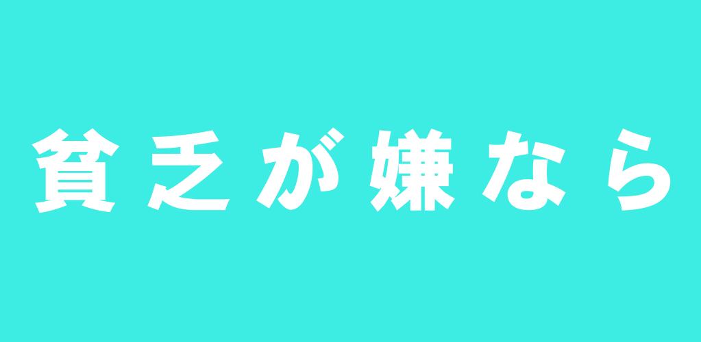 f:id:suyamatakuji:20170313100412p:plain