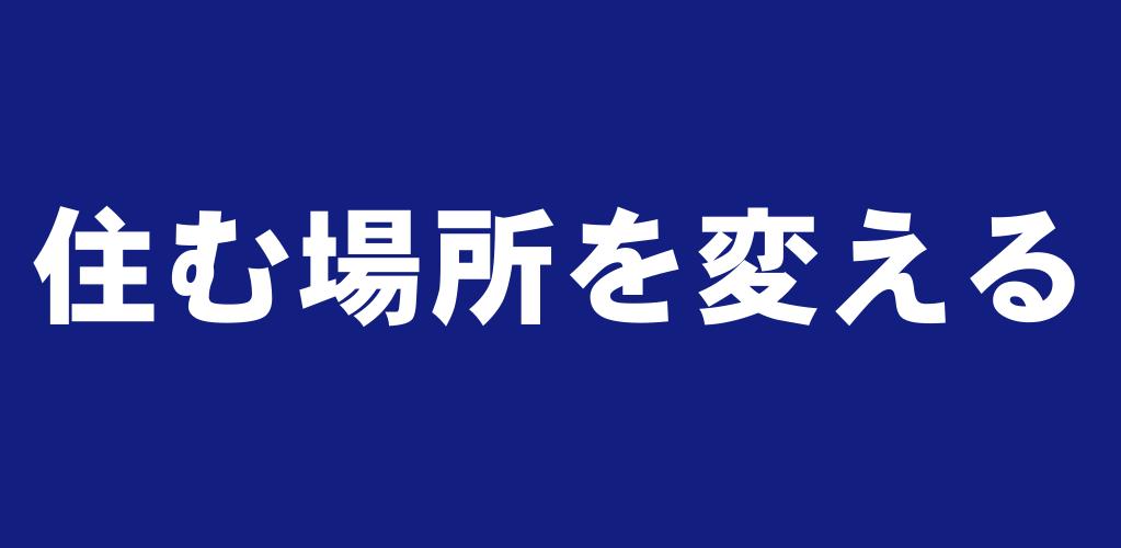 f:id:suyamatakuji:20170314100817p:plain