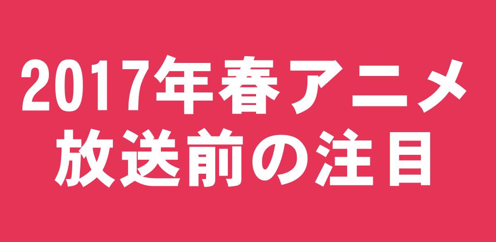 f:id:suyamatakuji:20170316133024p:plain