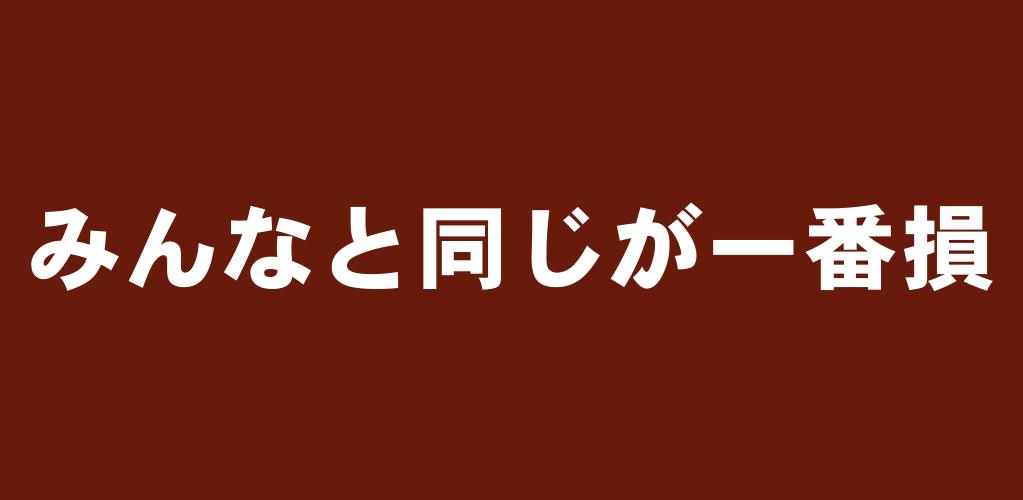 f:id:suyamatakuji:20170322101500p:plain