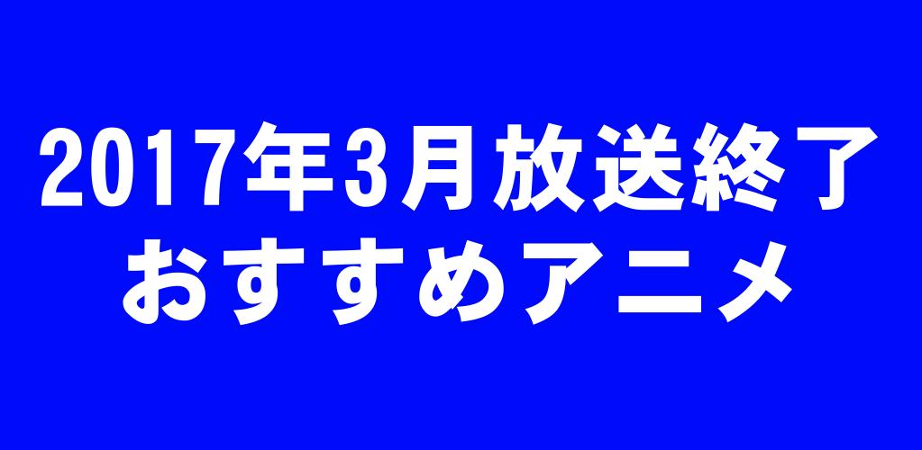 f:id:suyamatakuji:20170406114953p:plain