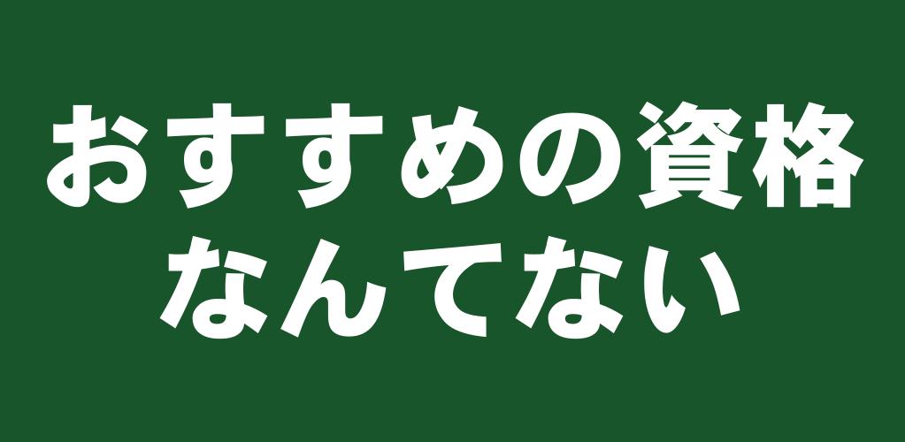 f:id:suyamatakuji:20170420102801p:plain