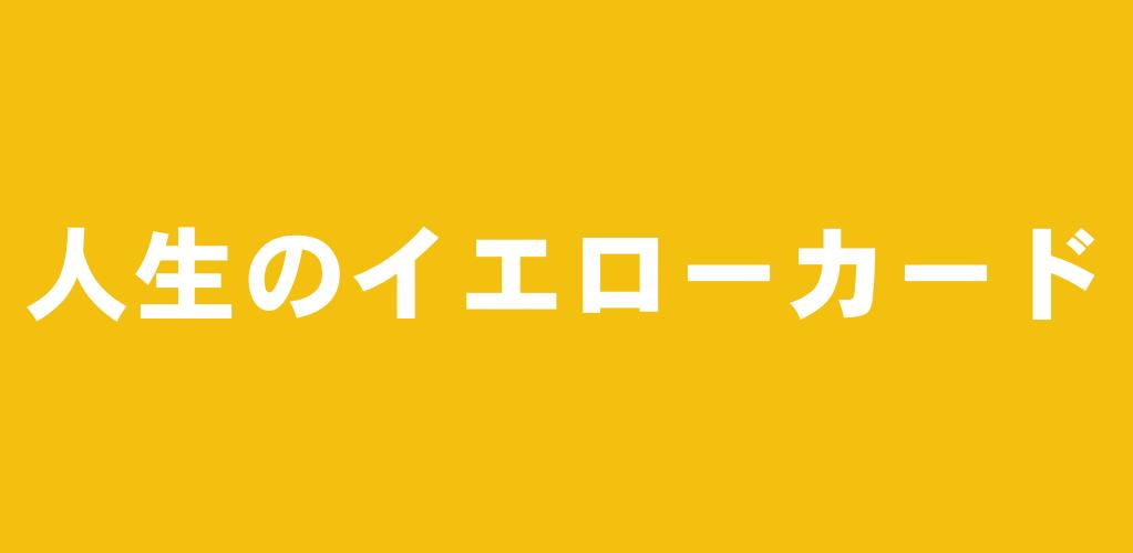 f:id:suyamatakuji:20170502101201p:plain