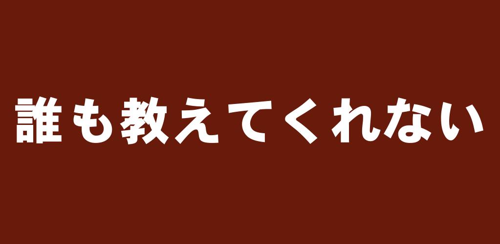 f:id:suyamatakuji:20170511102952p:plain