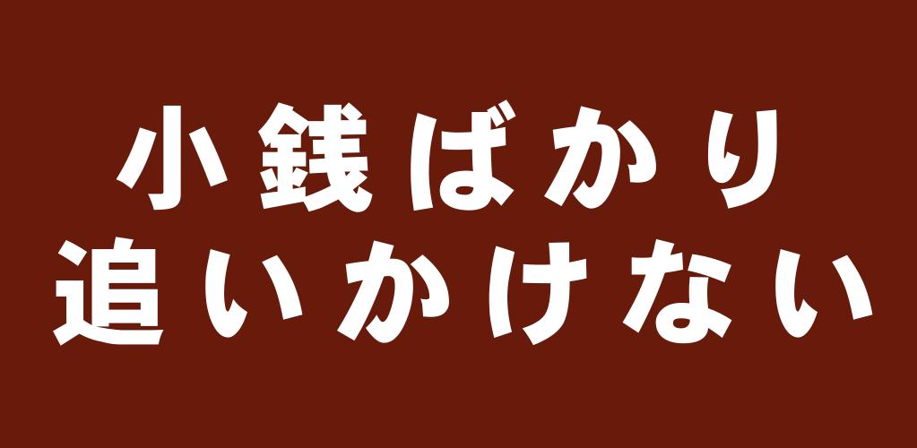f:id:suyamatakuji:20170525100950p:plain