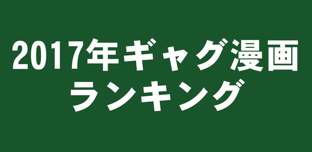 f:id:suyamatakuji:20170601133812p:plain