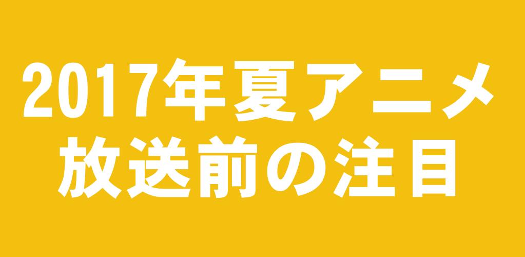 f:id:suyamatakuji:20170608113226p:plain