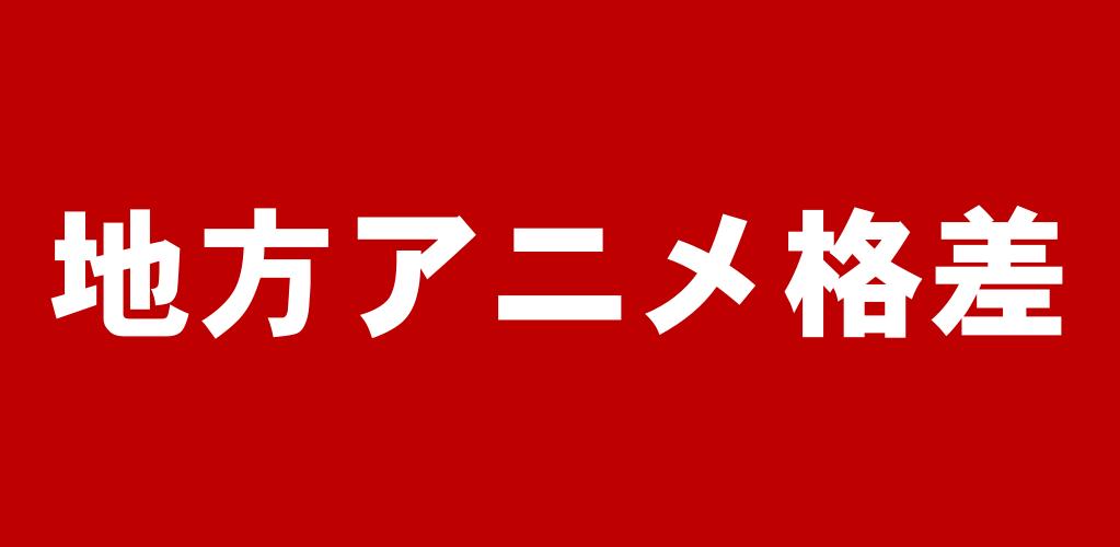 f:id:suyamatakuji:20170629004707p:plain