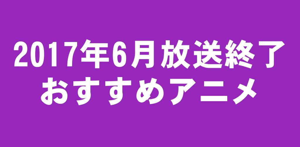 f:id:suyamatakuji:20170706105553p:plain
