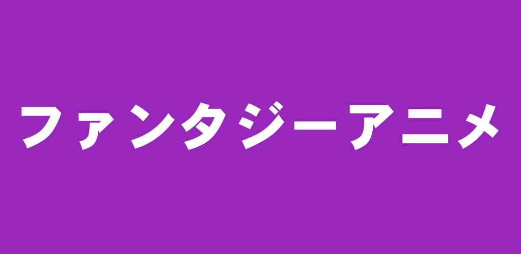 f:id:suyamatakuji:20180116102446p:plain