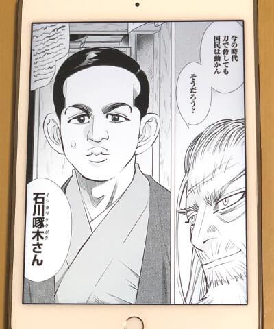 f:id:suyamatakuji:20180210121500j:plain