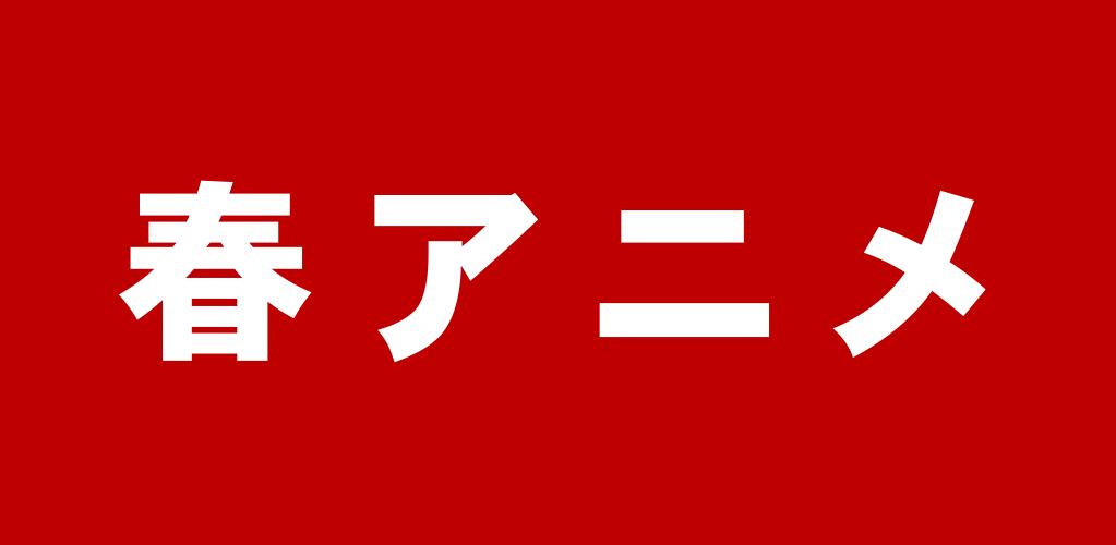 f:id:suyamatakuji:20180524101903p:plain