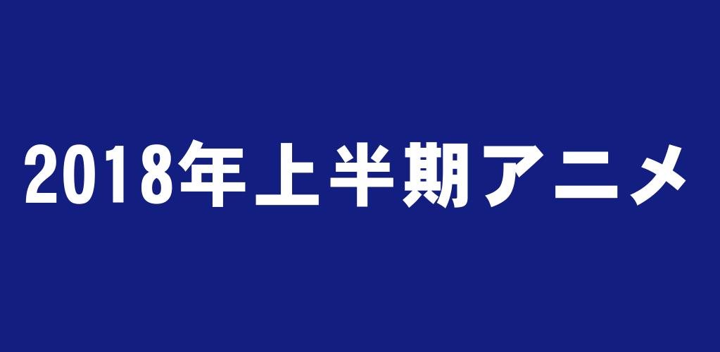 f:id:suyamatakuji:20180712100351p:plain