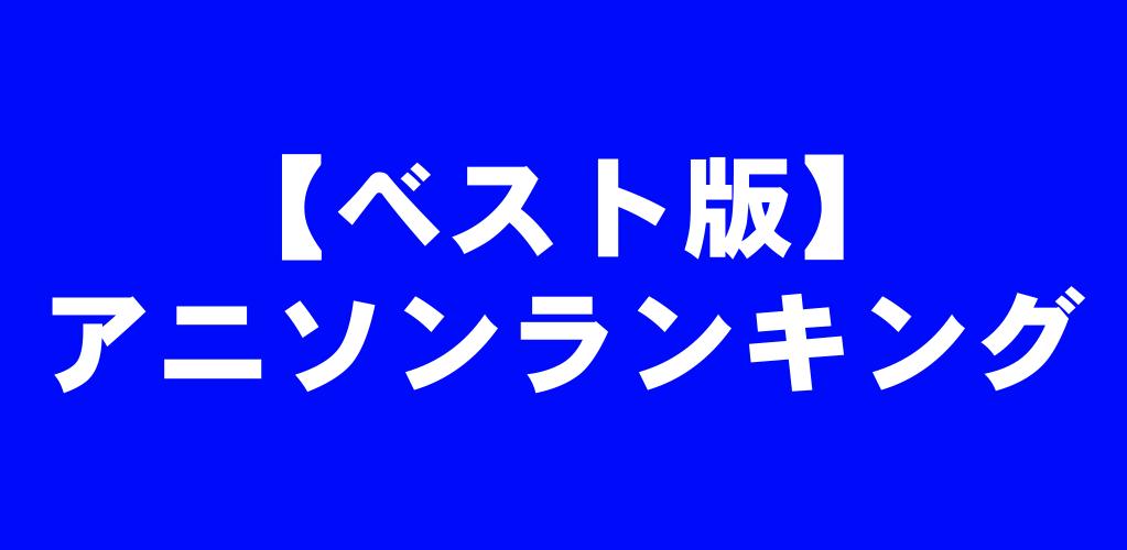 年代別ベスト版アニソン神曲おすすめランキング音楽歌詞