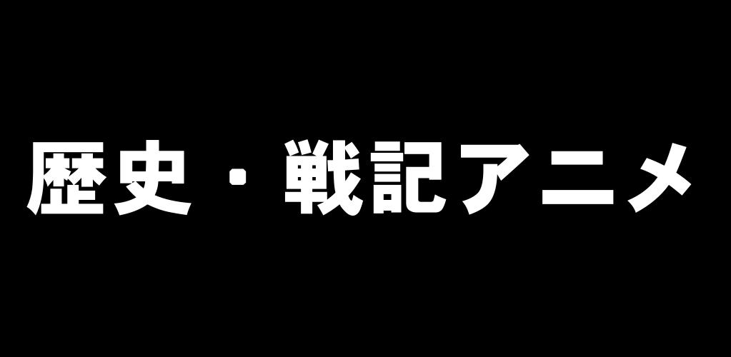 f:id:suyamatakuji:20180917154949p:plain