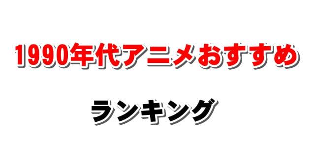 f:id:suyamatakuji:20181118162433j:plain