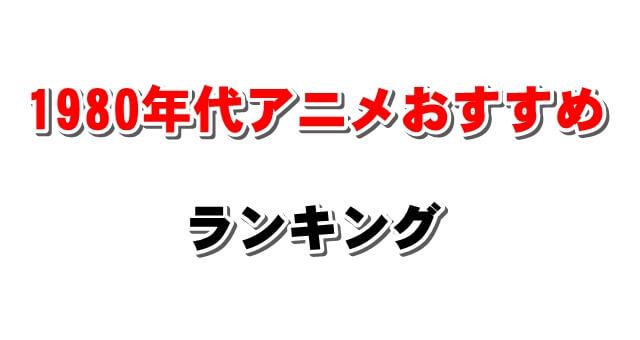 f:id:suyamatakuji:20181118163901j:plain