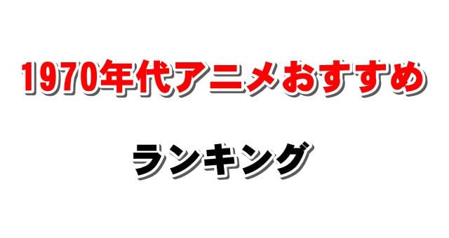 f:id:suyamatakuji:20181118164315j:plain