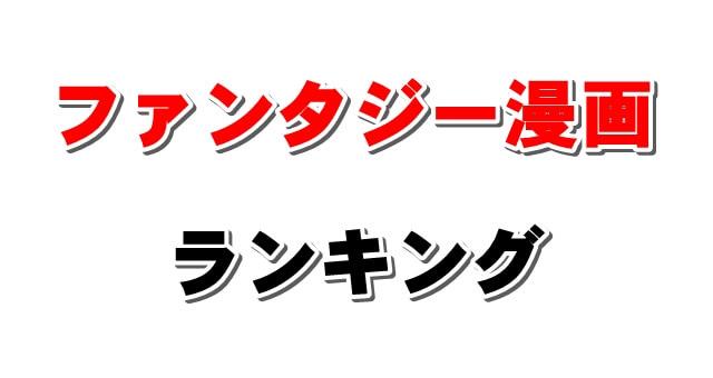 f:id:suyamatakuji:20181118164821j:plain