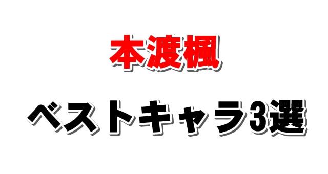 f:id:suyamatakuji:20181206124031j:plain