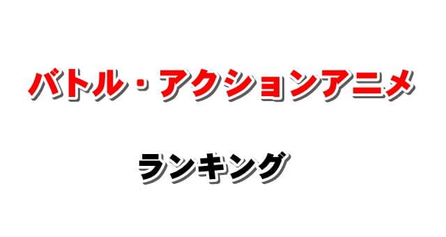f:id:suyamatakuji:20181208155940j:plain
