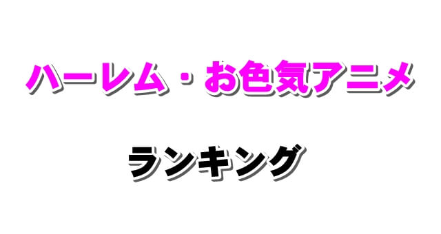 f:id:suyamatakuji:20181212111029j:plain