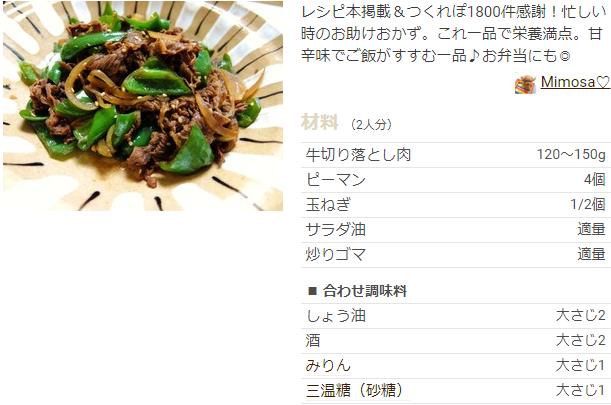 牛肉レシピ5選まとめ!クックパッドつくれぽ1000以上の簡単人気