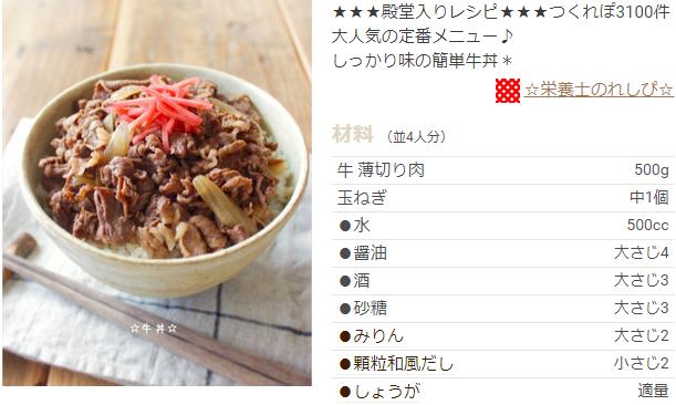 1000 つくれ ぽ 牛肉 切り落とし レシピ