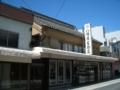 [須坂市]八幡屋金物店