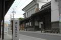 [須坂市]蔵の町並み入口