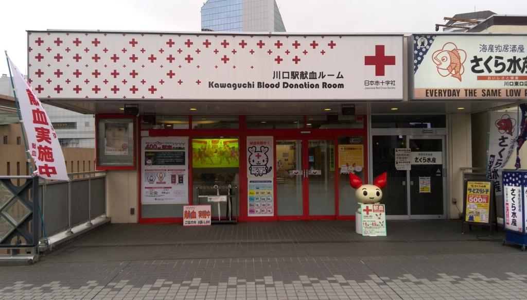 f:id:suzaku-umenoya:20160610005447j:plain