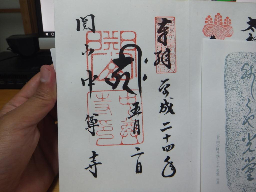 f:id:suzaku-umenoya:20170829023512j:plain