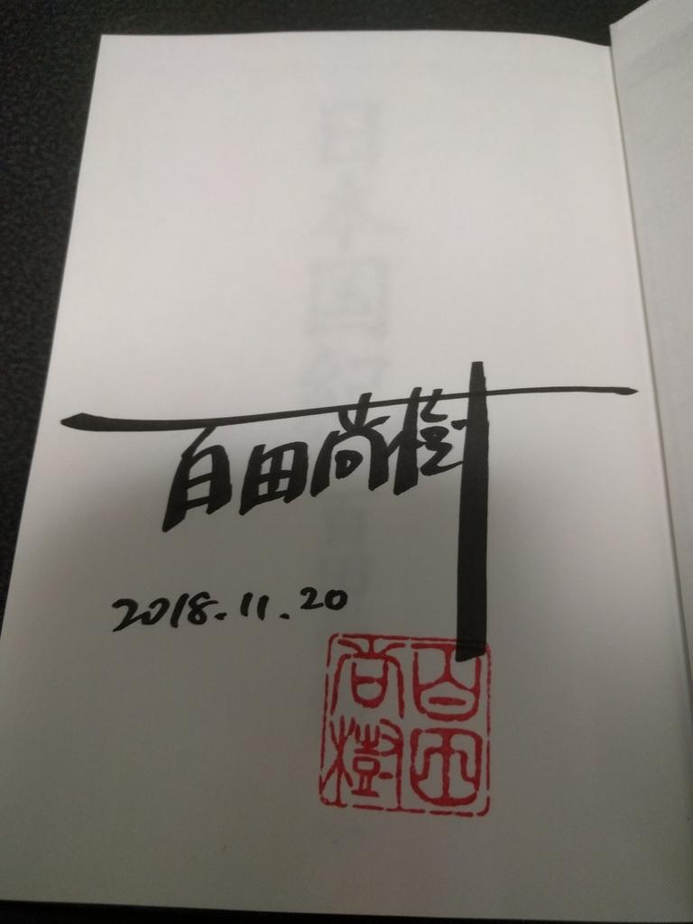 f:id:suzaku0914:20181120203250j:plain