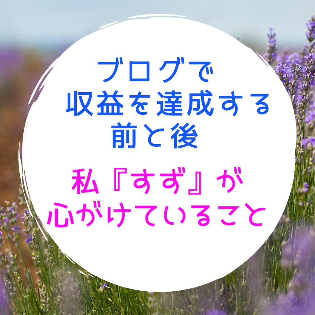 f:id:suzu-amayadori:20200514154216p:image