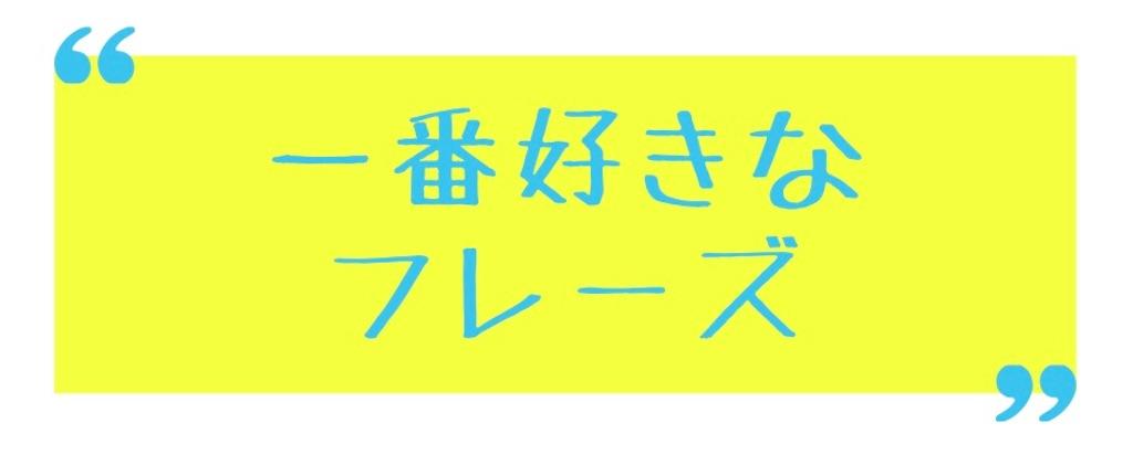 f:id:suzu-amayadori:20200604013142j:image