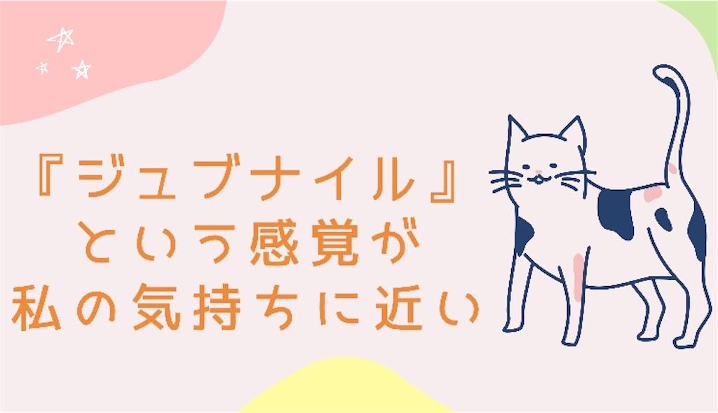 f:id:suzu-amayadori:20200606232804j:image