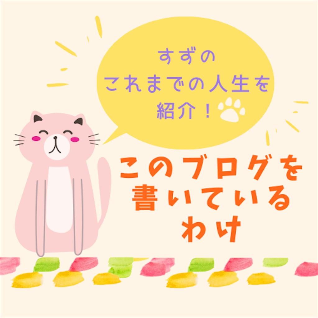 f:id:suzu-amayadori:20200607122016p:image