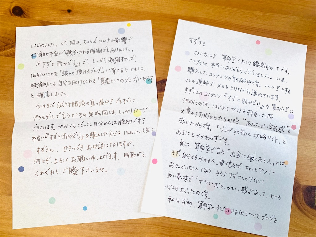 f:id:suzu-amayadori:20200705075824j:image