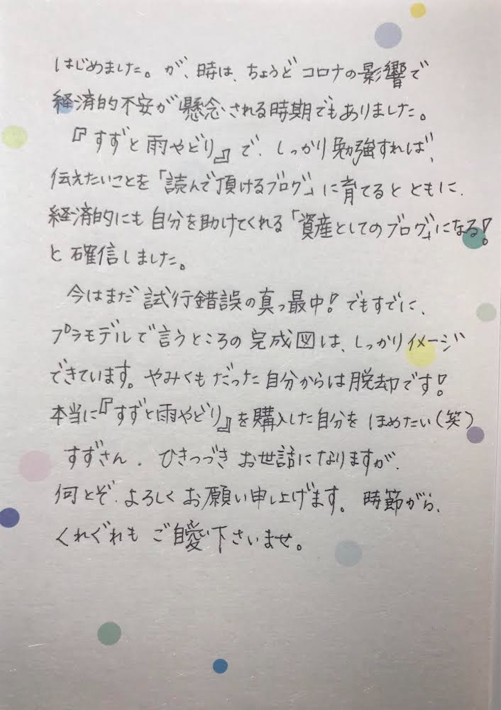 f:id:suzu-amayadori:20200705081429j:image