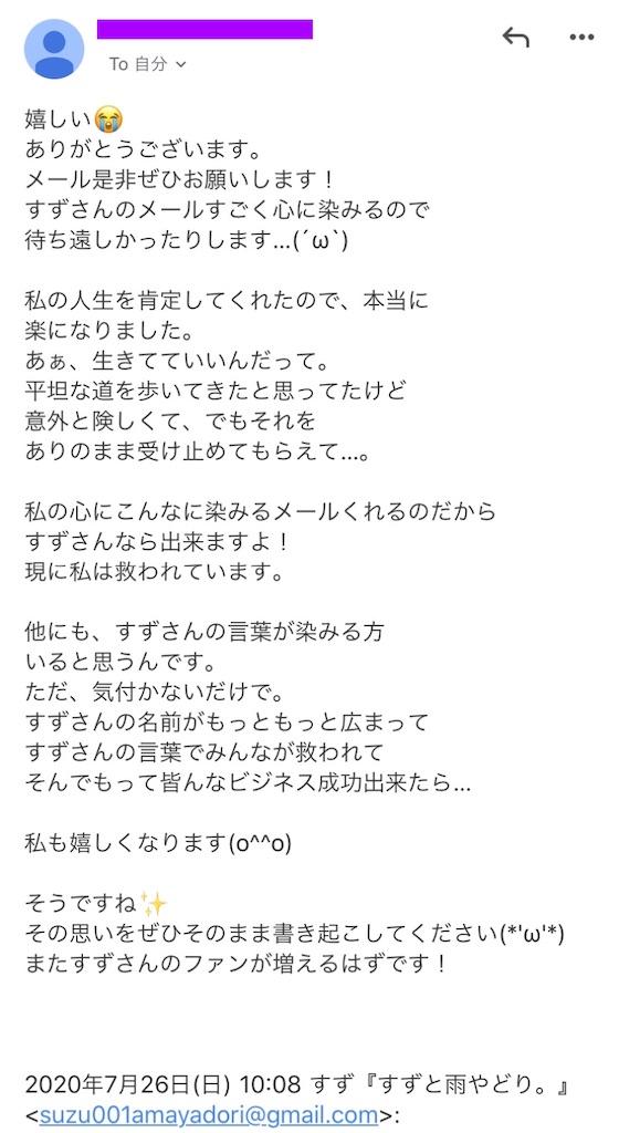 f:id:suzu-amayadori:20200726123703j:image