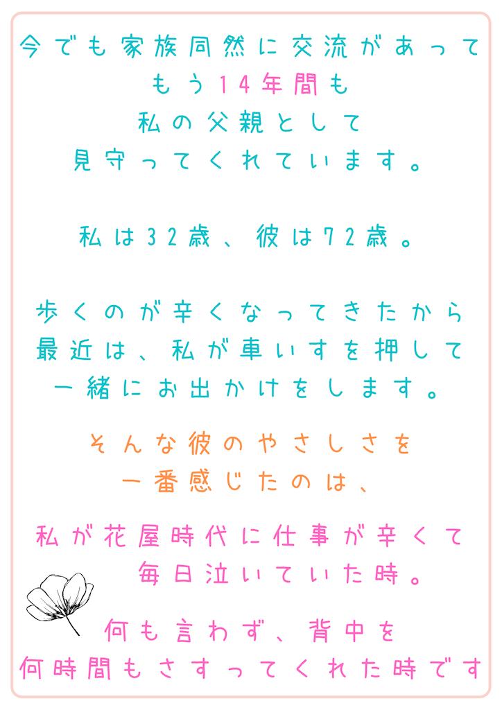f:id:suzu-amayadori:20200826120112p:image