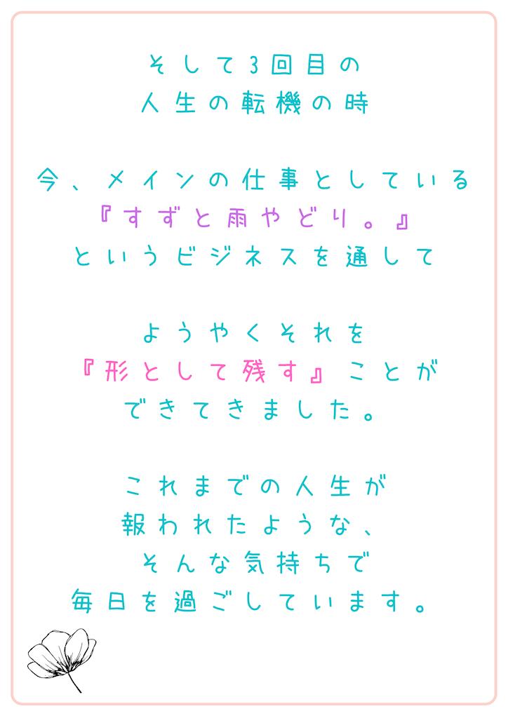 f:id:suzu-amayadori:20200826120128p:image